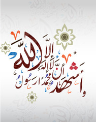 Vector Arabic Calligraphy. Translation: There is no god but God, and Muhammad is the messenger of God Peace be upon him