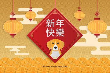 Chinese new year greeting card with dog, decorations, lantern, cloud and traditional asian patterns. Paper art styles. Vector illustration.