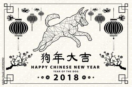2018 Chinese New Year Pendants With Luck Knots Vector Illustration