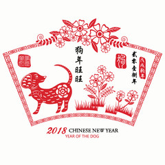 """Chinese New Year Of The Dog.2018 Lunar Chinese New Year,Chinese Zodiac. Chinese Text Translation: 2018 Year Of The Dog/ Translation """" ei ling yi ba nian """" : Propitious. Vector illustration"""