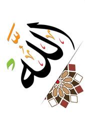 name of God (allah) in arabic calligraphy