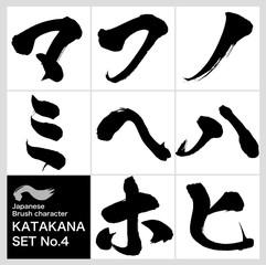 ノ~ミ・カタカナ(筆文字・手書き)