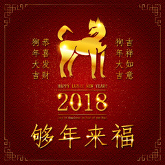 2018 Chinese New Year Vector Design