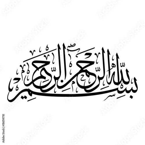Arabic calligraphy of bismillah the first verse of quran arabic calligraphy of bismillah the first verse of quran translated as in voltagebd Gallery