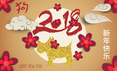 Chinese new year concept background. Calligraphic hand drawn number 2018 with dog of golden confetti, cartoon flowers, clouds. Template for greeting card, invitation, banner. Vector illustration.