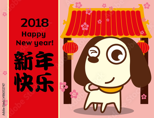 chinese new year 2018 greeting card design with cute dog the year of dog