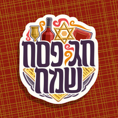 Vector logo for Passover holiday, decorative handwritten font for text happy passover in hebrew, sign with star of david, religious haggadah, kosher matzah, bottle of red wine and golden cup on plate.