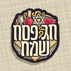 Vector logo for Passover holiday, decorative handwritten font for text happy passover in hebrew, sign with star of david, religious haggadah, kosher matzah, bottle of red wine and antique cup on plate