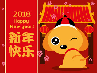 Chinese New Year 2018 Greeting Card Design with cute dog, The year of Dog 2018. Translation: Happy New Year! Cute dog mascot with china town background