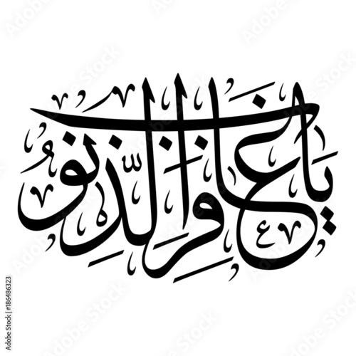 Arabic Calligraphy DUA'A, translated as: