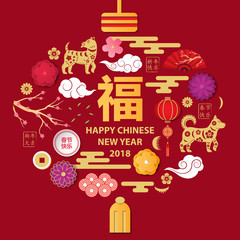 Happy Chinese New Year 2018. A set of elements in the shape of a
