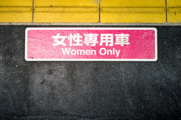 Sing of women only train car
