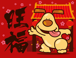 Search photos chinese new year 2018 chinese new year 2018 cute dog in chinatown background chinese new year greeting card m4hsunfo