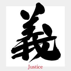 義・正義(筆文字・手書き)