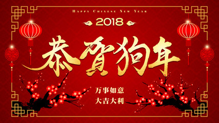 Chinese New Year, The Year of The Dog, Translation: Happy Chinese New Year, Year of The Dog brings prosperity.
