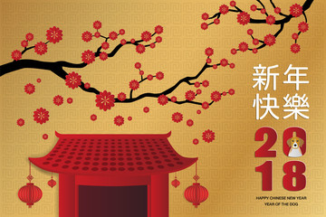 2018 Chinese new year greeting card with dog, cherry blossom, Chinese temple, lantern, and traditional asian patterns. Paper art styles. Vector illustration.