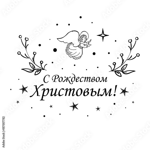 Winter card merry christmas russian old style text beautiful winter card merry christmas russian old style text beautiful greeting poster calligraphy black word angel m4hsunfo