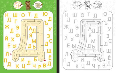 Maze letter Cyrillic D