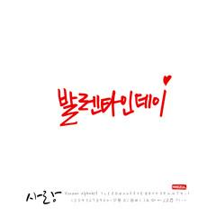 사랑합니다 / 한글 캘리그라피 디자인