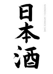 日本酒 筆文字 楷書体