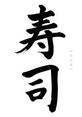 寿司 筆文字