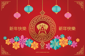 Chinese new year greeting card with dog, cherry blossom, lantern, and traditional asian patterns. Paper art styles. Vector illustration.