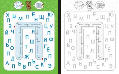 Maze letter Cyrillic P