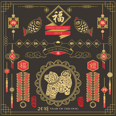 "Chalkboard Chinese new year Year of the Dog 2018: Calligraphy translation ""Happy new year"" and ""Dog year"".  Red Stamp with Vintage Dog Calligraphy."