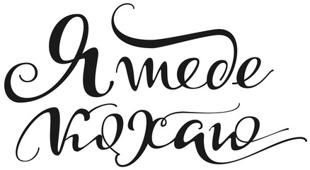 I love you text translated from ukrainian. Calligraphy header for Valentines day greeting card