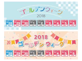 2018年ゴールデンウィーク カレンダーセット