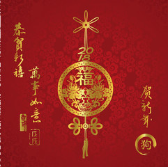 Happy new year 2018 with Chinese traditional knot and paper-cutting