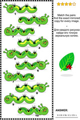 Visual puzzle with caterpillars:  Match the pairs - find the exact mirror copy for every picture. Answer included.