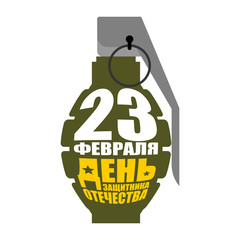 February 23. Defender of  Fatherland Day. Grenade Symbol of army. National military holiday in Russia. Translation text Russian. February 23.