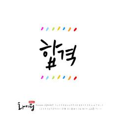 한글 캘리그라피 / 응원 메시지 / 한국의 인사