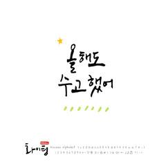 한글 캘리그라피 / 한국의 응원 메지시 / 인사 글귀