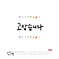 한국의 인사 / 안녕하세요