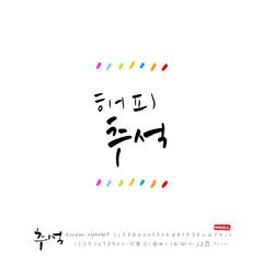 한국의 명절 / 추석 / 한가위