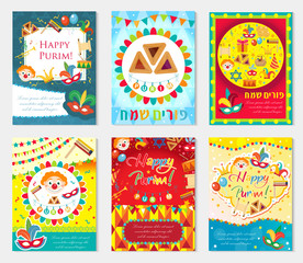 Purim carnival set poster, invitation, flyer. Collection of templates for your design with mask, hamantaschen, clown, balloons, Grager ratchet. Festival, Jewish holiday background. Vector illustration