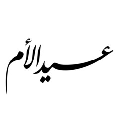 "Arabic Calligraphy of EID AL UM, Translated as: ""Mother's Day""."