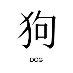 Chinese New Year. Dog hieroglyph. Year of the dog