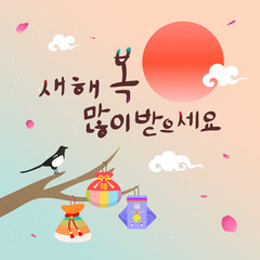 Wall Mural - Seollal (Korean lunar new year ) vector illustration. Sebaetdon(fortune bag) hanging on branch.