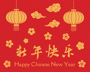 2018 Chinese New Year greeting card, banner with lanterns, clouds, flowers, typography (Chinese text translation Happy New Year). Isolated objects. Vector illustration. Festive design elements.