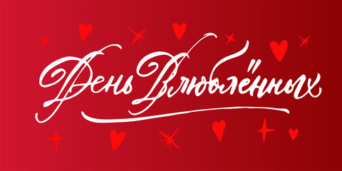 Valentine's Day in Russian lettering. Brush pen handwriting calligraphy. White on red inscription with hearts. Postcard.