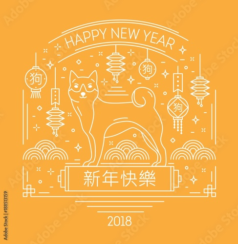 Lunar new year holiday banner with cartoon dog, symbol of Asian ...