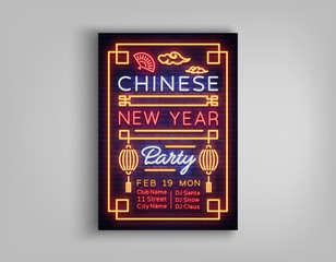 Happy new Chinese year 2018 party poster. Neon sign, bright poster, bright banner, night neon sign, invitation, postcard. Design a party invitation template. Vector illustration