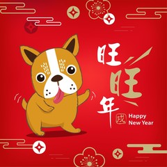 Chinese New Year 2018 design background. Chinese Translation: Prosperity & good fortune year of the dog. Vector illustration.