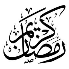 "Arabic calligraphy of ""Ramadan Kareem"", beautiful Islamic Calligraphy wishes for Ramadan Holy Month for Muslim Community festival."