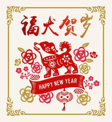 Chinese New Year 2018 greeting cards set. Chinese Translation: Prosperity & good fortune year of the dog. Vector illustration.