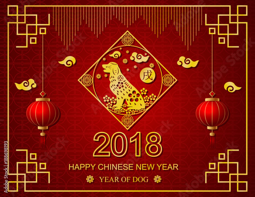happy chinese new year 2018 background year of the dog stock image and royalty free vector files on fotoliacom pic 187618367
