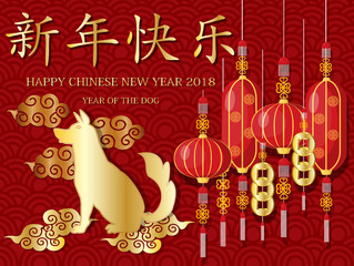 2018 Happy Chinese New Year design, Year of the dog .happy dog year in Chinese words on red Chinese pattern  background